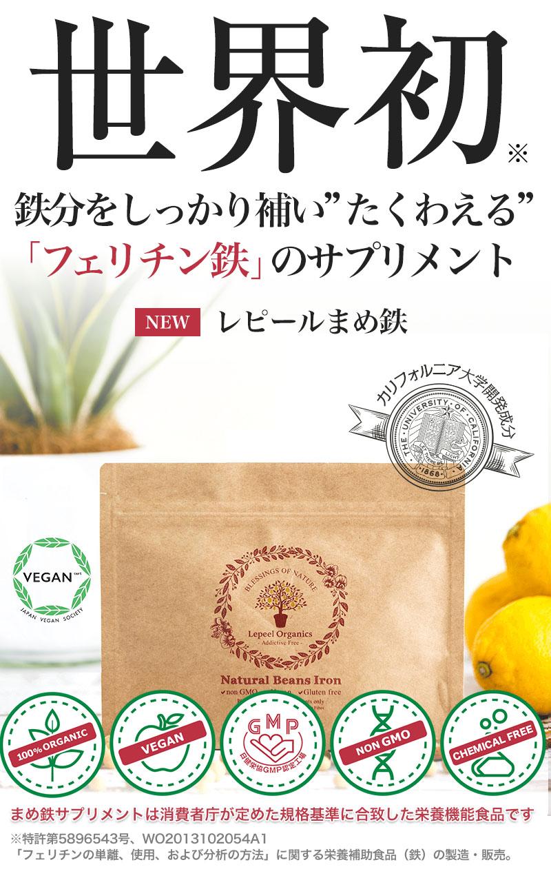 Lepeel Organics まめ鉄®サプリメント