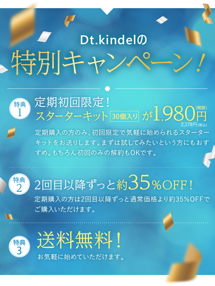 Dt.kindelの特別キャンペーン!