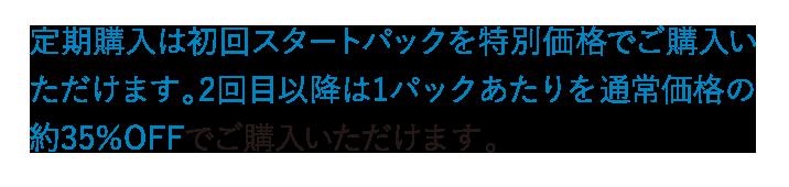 定期購入は初回980円(15日分)、2回目以降は30個入りを通常価格の約30%OFFでご購入いただけます。
