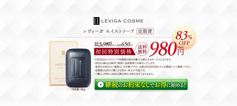 レヴィーガ モイストソープ 定期便 初回特別価格 送料無料83%OFF 980円(税抜)継続のお約束なしでお得に始める!