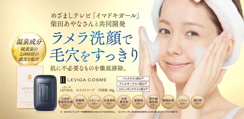 レヴィーガ モイストソープ ラメラ洗顔で毛穴をすっきり肌に不必要なものを徹底排除。