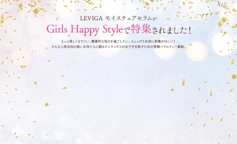 Girls Happy Styleで特集されました!