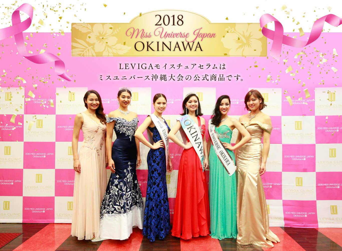 レヴィーガ LEVIGAモイスチュアセラムはミスユニバース沖縄大会の公式商品です