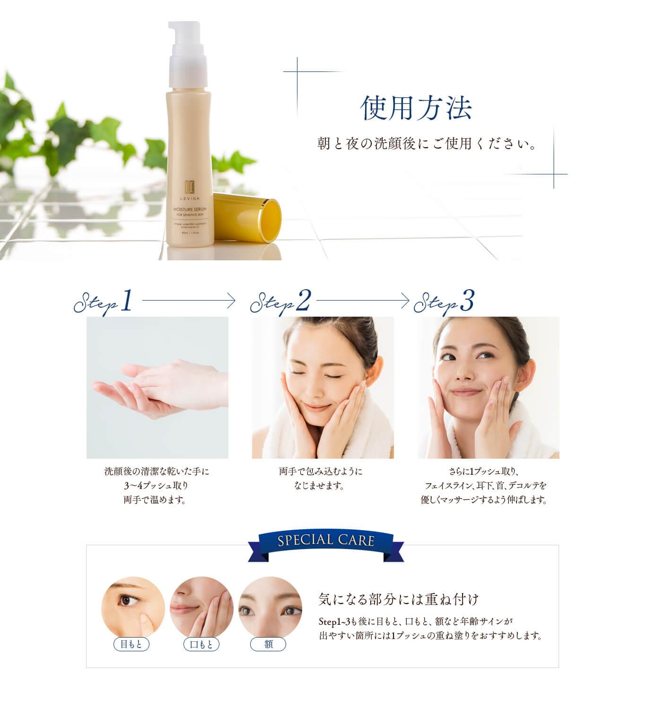 レヴィーガ 使用方法 朝と夜の洗顔後にご使用ください