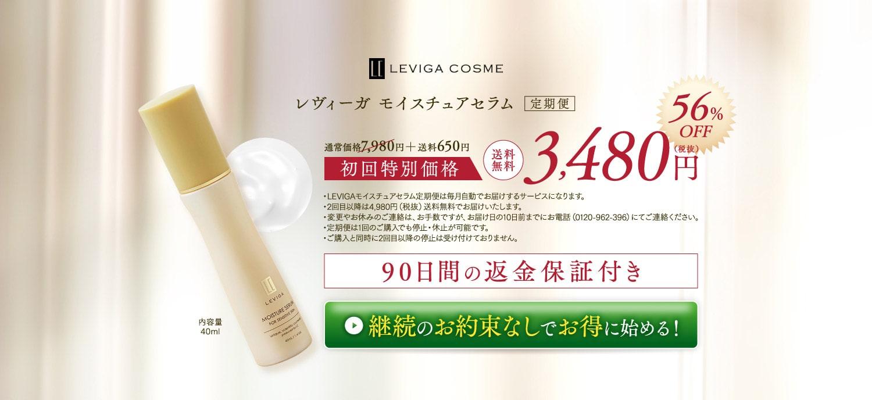 レヴィーガ 定期便 初回特別価格 送料無料3480円(税抜)継続のお約束なしでお得に始める!