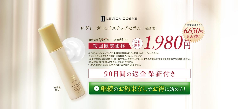 レヴィーガ 定期便 初回特別価格 送料無料1980円(税抜)継続のお約束なしでお得に始める!