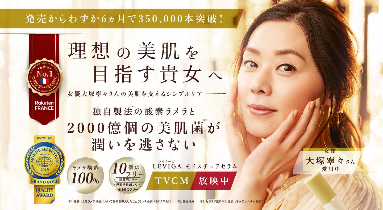 LEVIGA 発売からわずか6ヵ月で350,000本突破! 理想の美肌を目指す貴女へ 女優大塚寧々さんの美肌を支えるシンプルケア