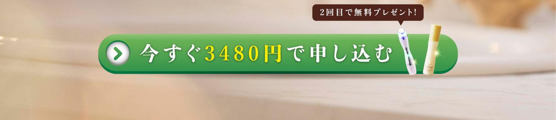 LEVIGA 10月限定プレゼント! 今すぐ3480円で申し込む