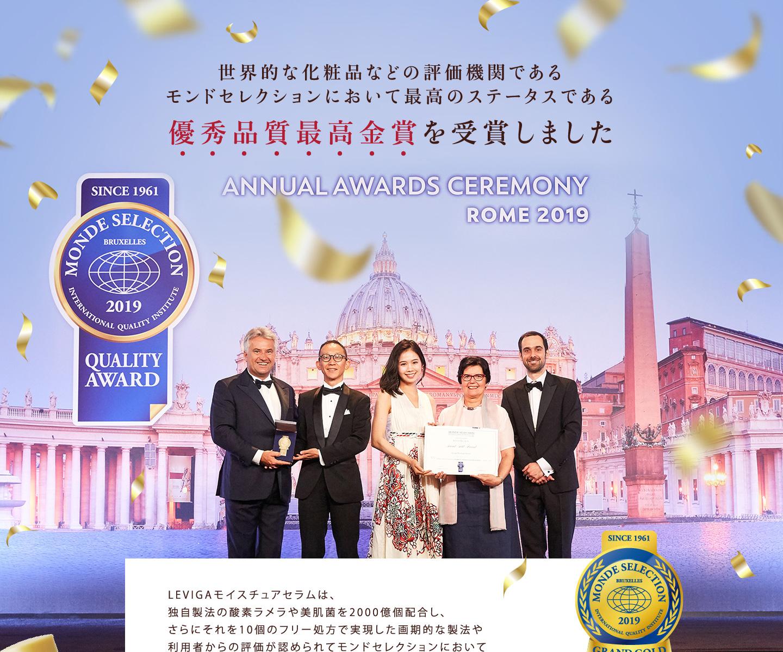 LEVIGA 世界歴な化粧品などの評価機関であるモンドセレクションにおいて最高のsステータスである優秀品質最高金賞を受賞しました