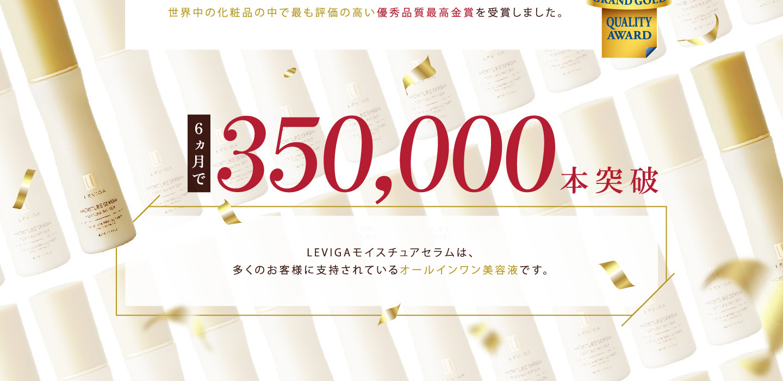 LEVIGA 6ヵ月で350,000本突破