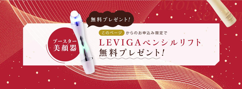 ブースター美顔器 LEVIGAペンシルリフトをプレゼント!