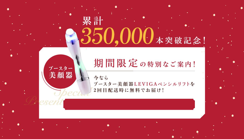 LEVIGA 累計350,000本突破記念!