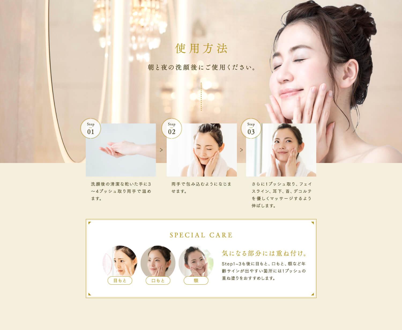使用方法 朝と夜の洗顔後にご使用ください。