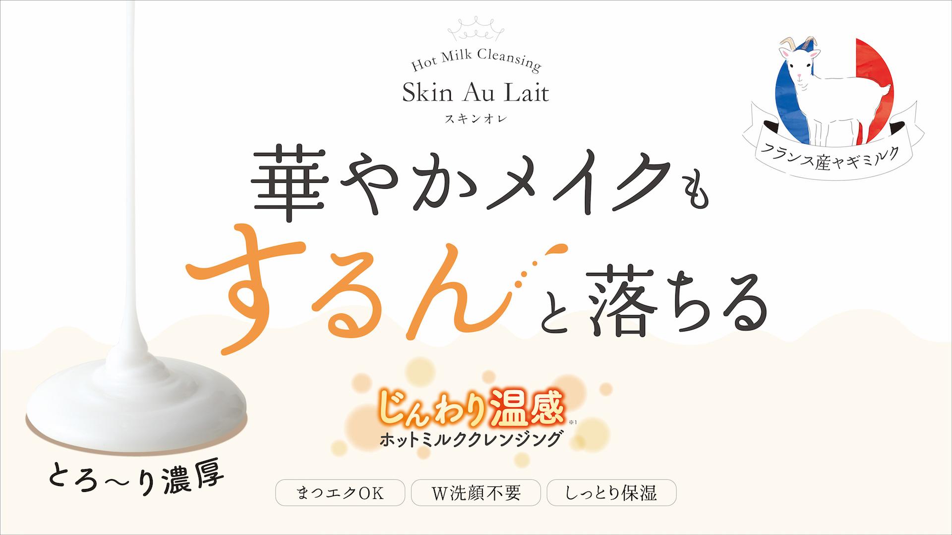 Skin Au Lait