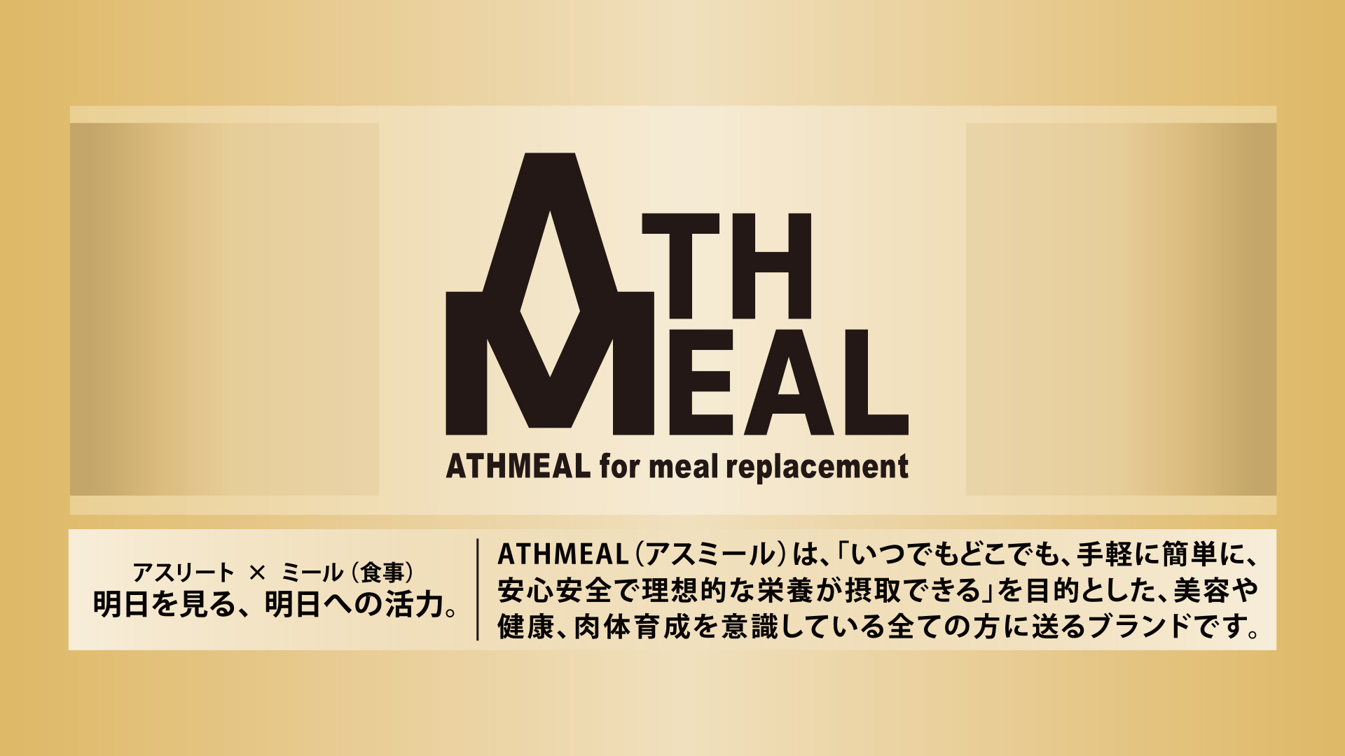 ATHMEAL