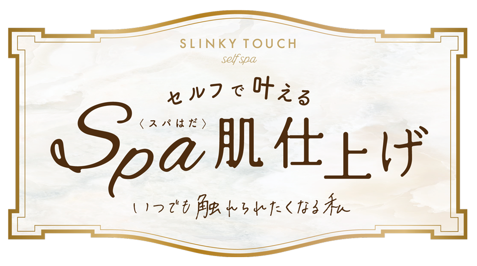 SLINKY TOUCH self spa