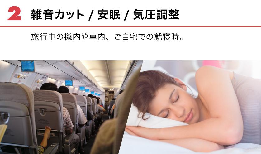 (2) 雑音カット/安眠/気圧調整。旅行中の機内や車内、ご自宅での就寝時。