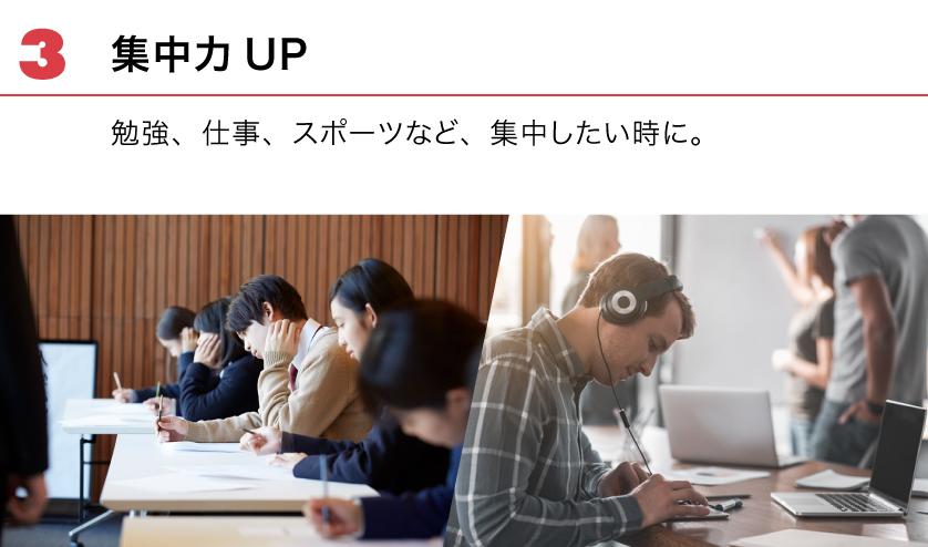 (3)集中力UP。勉強、仕事、スポーツなど、集中したい時に。