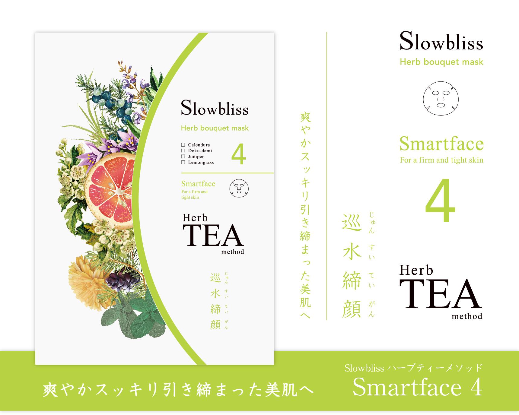Slowbliss ハーブブーケマスク スマートフェイス 4 爽やかスッキリ引き締まった美肌へ 「巡水締顔」Smartface