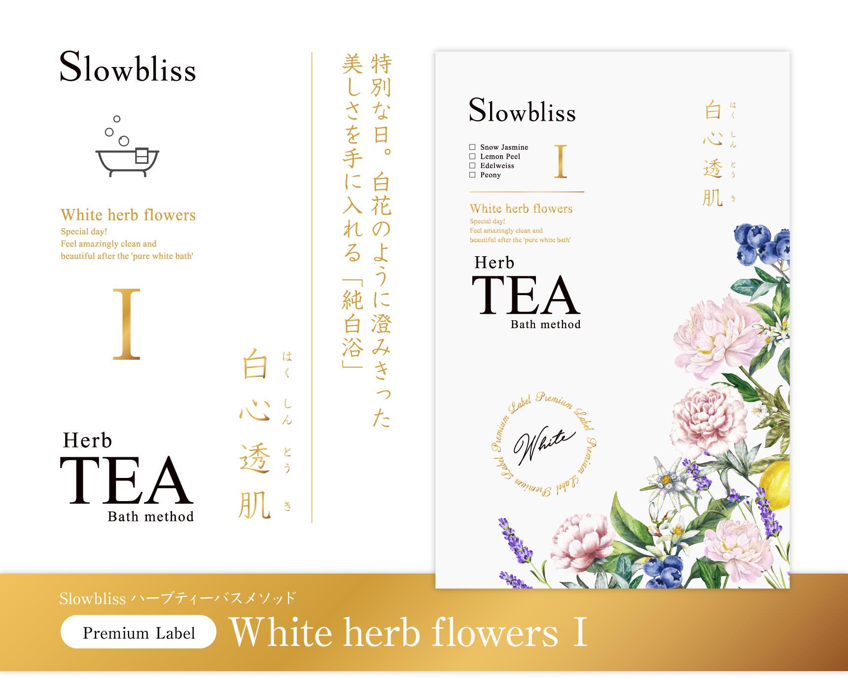 Slowbliss ハーブティバスメソッド White herb flowers I