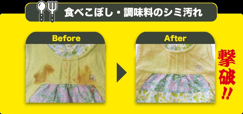 食べこぼし・調味料のシミ汚れ Before/After