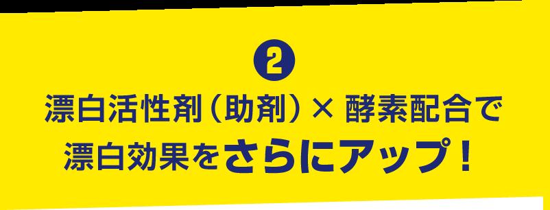 2. 漂白活性剤(助剤)×酵素配合で漂白効果をさらにアップ!