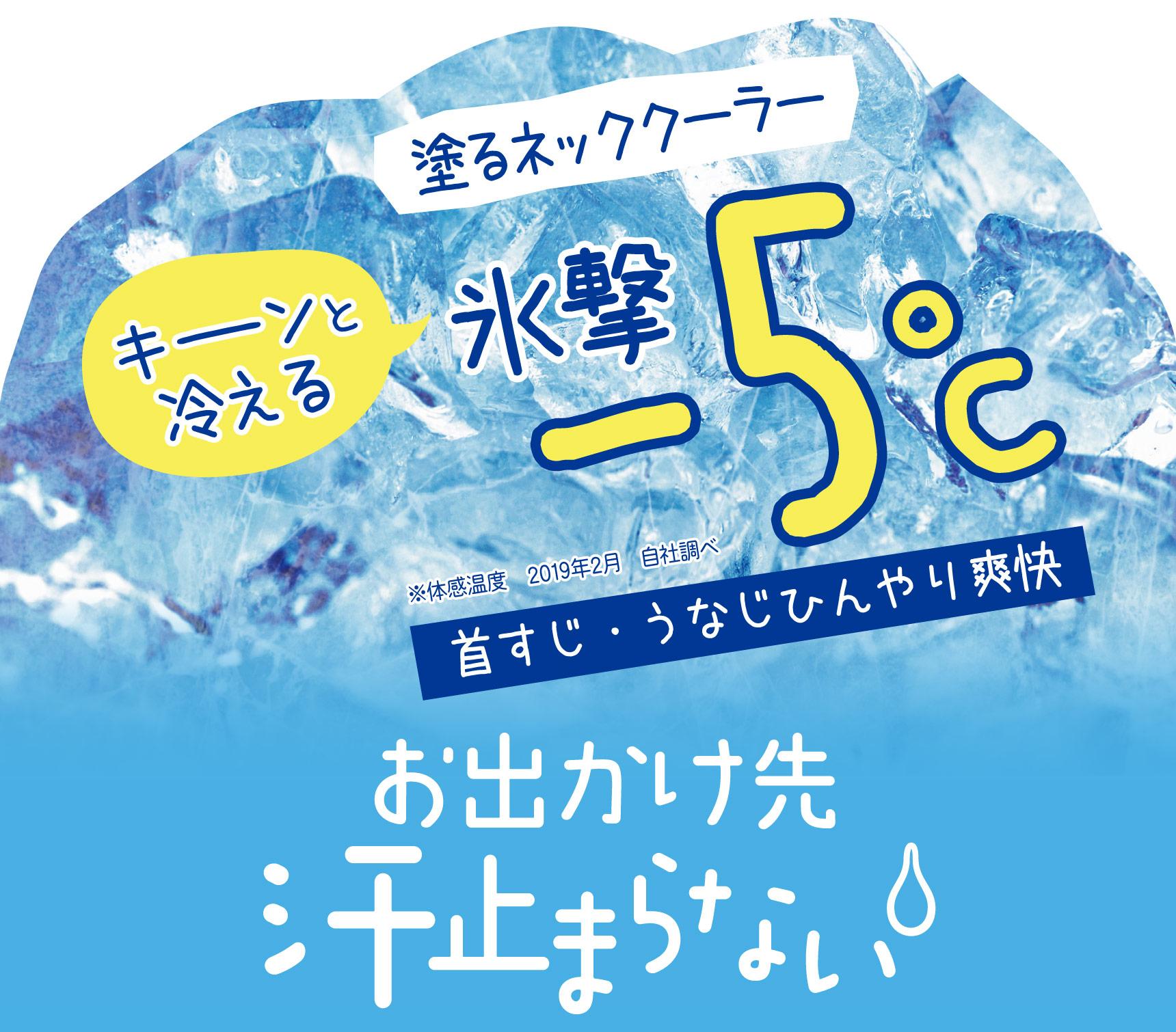 塗るネッククーラー 氷撃-5℃ 首すじ・うなじひんやり爽快