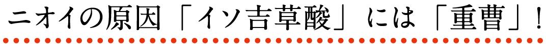 ニオイの原因「イソ吉草酸」には「重曹」!