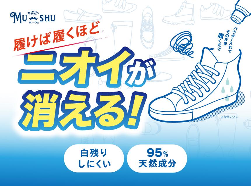 Mu-shu ムーシュ 履けば履くほどニオイが消える! パウダー入れてそのまま履くだけ ※使用ごとに 白残りしにくい 95%天然成分