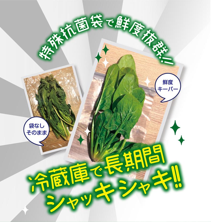 特殊抗菌袋で鮮度抜群!! 鮮度キーパー 冷蔵庫で長時間シャッキシャキ