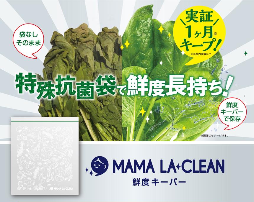 実証1ヶ月キープ! 袋なしそのまま 特殊抗菌袋で鮮度長持ち!鮮度キーパーで保存 MAMA LA CLEAN ママラクリーン 鮮度キーパー