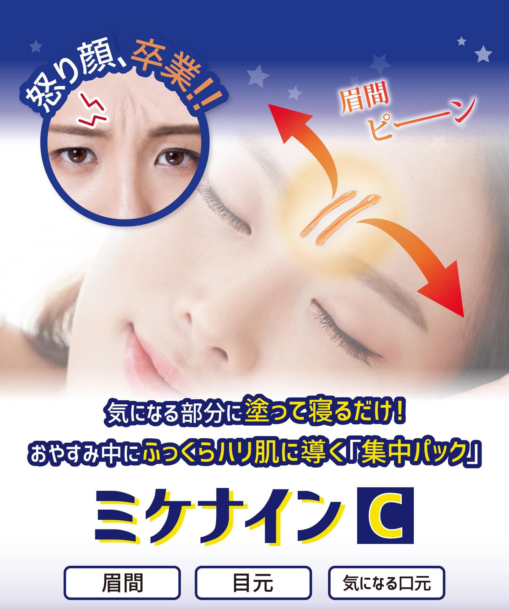 気になる部分に塗って寝るだけ!おやすみ中にふっくらハリ肌に導く「集中ポック」ミケナインC 眉間 目元 気になる口元