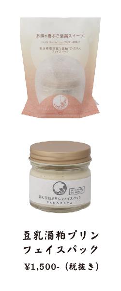 さなだや 豆乳酒粕ぷりんフェイスパック ¥1,500(税抜き)