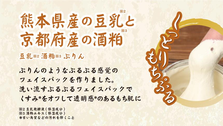 熊本県産の豆乳と京都府産の酒粕 豆乳酒粕ぷりん ぷりんのようなぷるぷる感覚のフェイスパックを作りました。洗い流すぷるぷるフェイスパックでくすみをオフして透明感のあるもち肌に