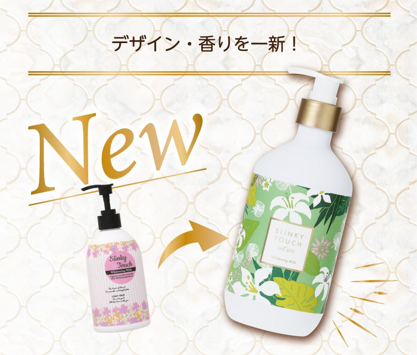 デザイン・香りを一新!