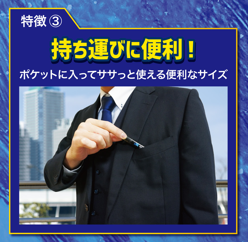 特徴③ 持ち運びに便利!ポケットに入ってササっと使える便利なサイズ