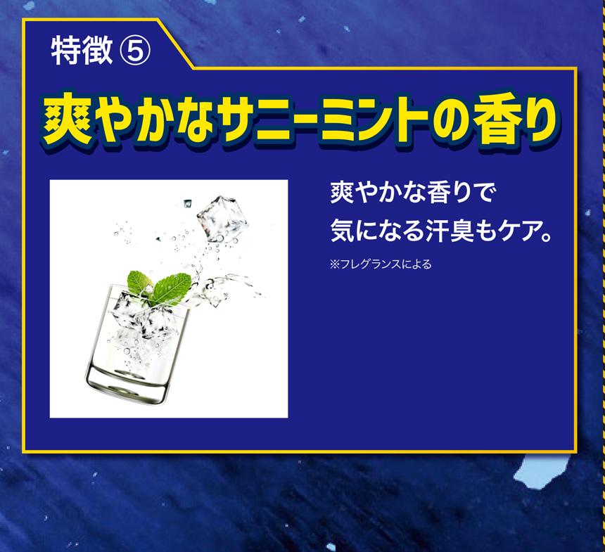 特徴⑤ 爽やかなサニーミントの香り 爽やかな香りで気になる汗臭もケア。 ※フレグランスによる