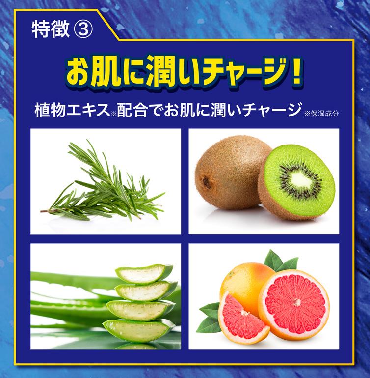 特徴③ お肌に潤いチャージ!植物エキス※配合でお肌に潤いチャージ ※保湿成分