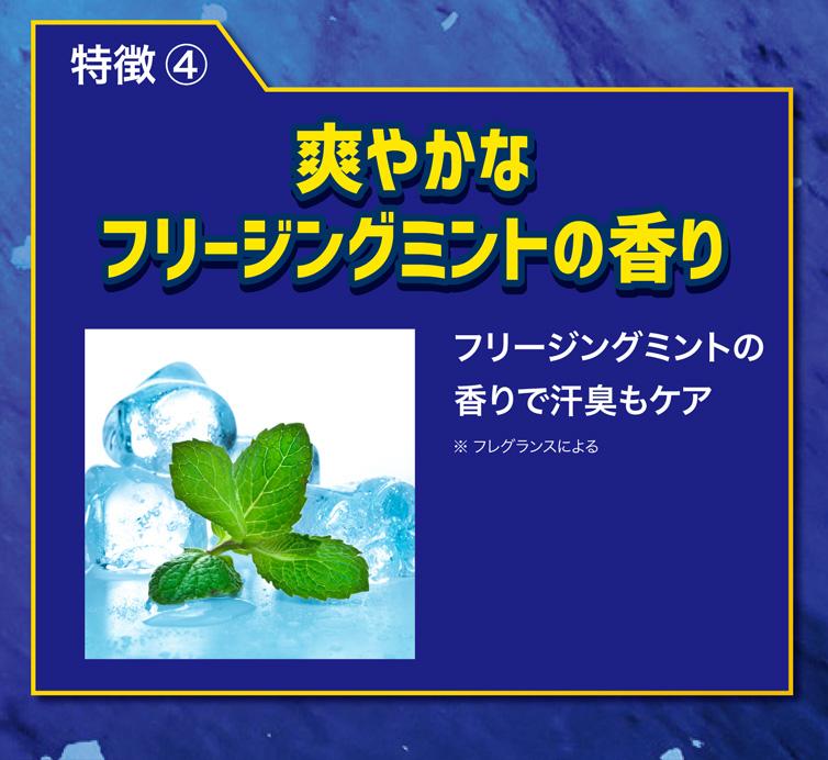 特徴④ 爽やかなフリージングミントの香り フリージングミントの香りで汗臭もケア ※フレグランスによる