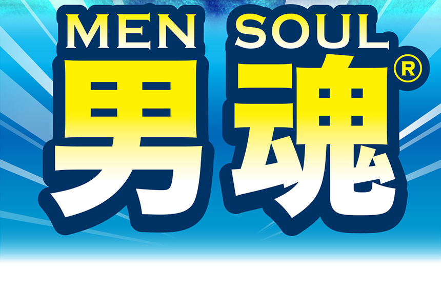 MEN SOUL 男魂
