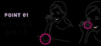 Point 01 ひじ・小指を固定する