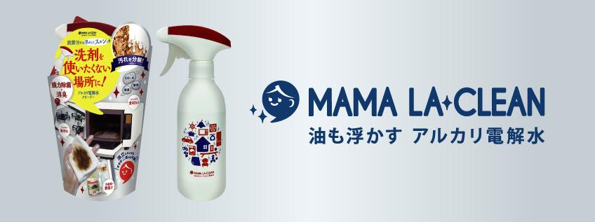 MAMA LA CLEAN 油も浮かす アルカリ電解水