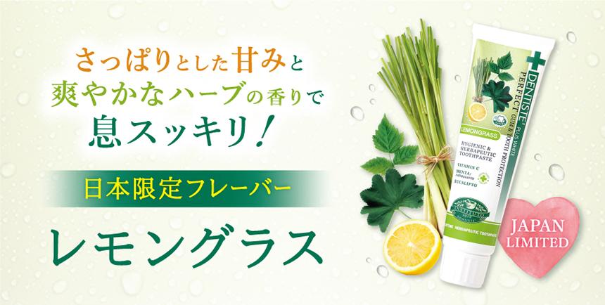 さっぱりとした甘みと爽やかなハーブの香りで息スッキリ! 日本限定フレーバー レモングラス