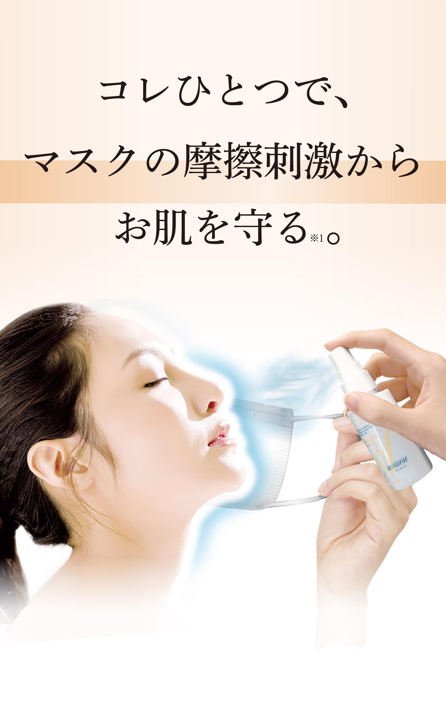 コレひとつで、マスクの摩擦刺激からお肌を守る。