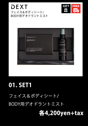 01. SET1 フェイス&ボディシート/BODY用デオドラントミスト