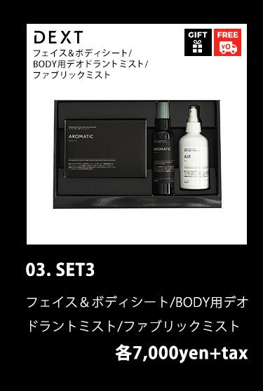 03. SET3 フェイス&ボディシート/BODY用デオドラントミスト/ファブリックミスト