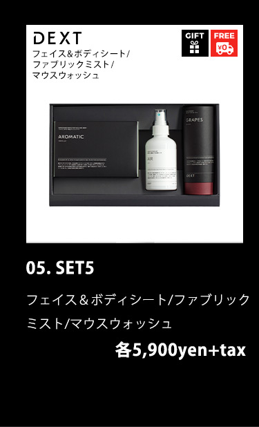 05. SET5 フェイス&ボディシート/ファブリックミスト/マウスウォッシュ