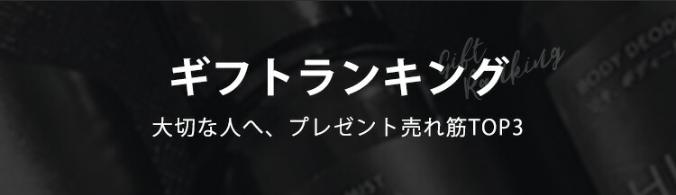DEXT ギフトランキング 大切な人へ、プレゼント売れ筋TOP3