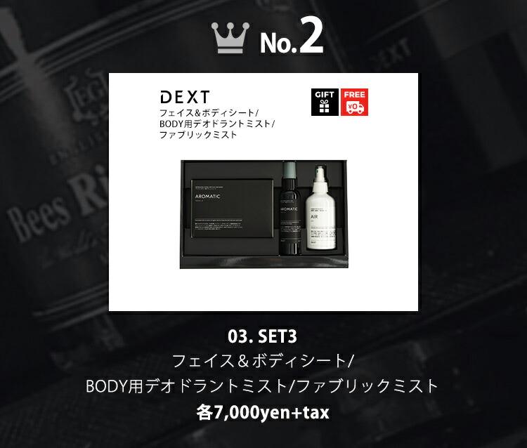 DEXT ギフトランキングNo.2 03.SET3 フェイス&ボディシート/BODY用デオドラントミスト/ファブリックミスト