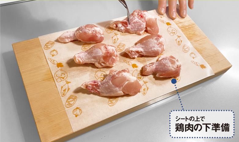 シートの上で鶏肉の下準備